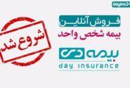 فروش آنلاین بیمه شخص واحد بیمه دی