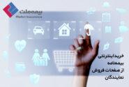 ارتباط سایت بیمه ملت با صفحات فروش نمایندگان برای خریدهای آنلاین فراهم شد