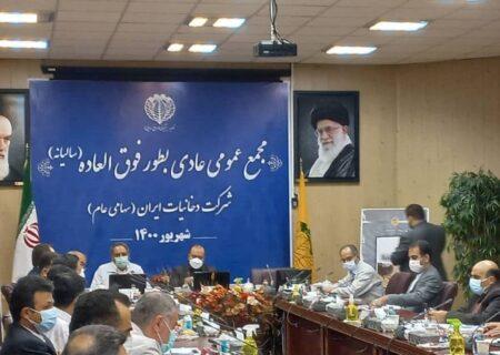 مجمع عمومی عادی به طور فوق العاده شرکت دخانیات ایران برگزار شد
