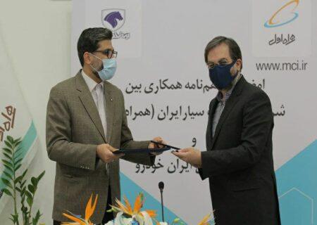 تفاهم همراه اول و ایرانخودرو برای ساخت خودرو متصل