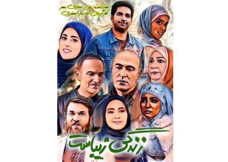 قدردانی انجمن اهدای عضو ایرانیان از عوامل مجموعه تلویزیونی«زندگی زیباست»