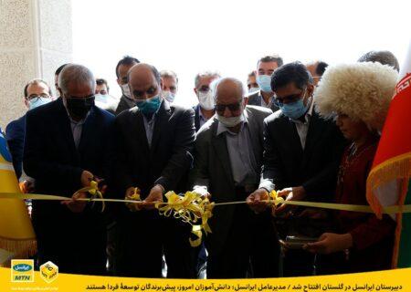 دبیرستان ایرانسل در گلستان افتتاح شد / مدیرعامل ایرانسل: دانشآموزان امروز، پیشبرندگان توسعۀ فردا هستند