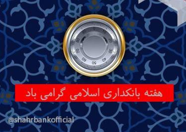 تحقق توسعه اقتصادی با استفاده از ظرفیتهای بانکداری اسلامی