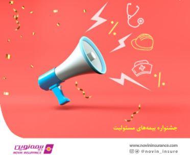جشنواره فروش بیمههای مسئولیت نوین در شهریورماه