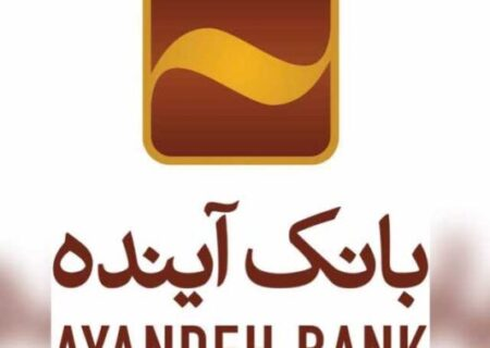 درراستای حمایت از تولید ایرانی: بانک آینده با ایلیا استیل تفاهم نامه مشترک امضاکرد