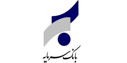 راهاندازی «سرویس استعلام و پرداخت قبوض شرکت مخابرات ایران» در وبسایت بانک سرمایه