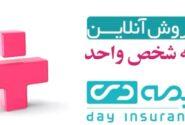 فروش آنلاین بیمه شخص واحد بیمه دی + فیلم