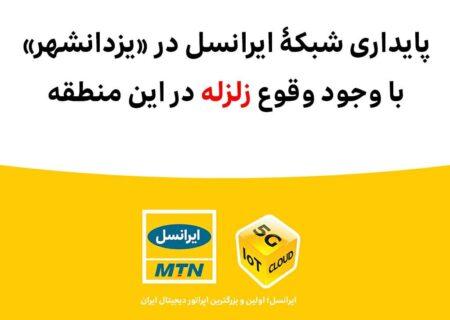 پایداری شبکۀ ایرانسل در «یزدانشهر» با وجود وقوع #زلزله