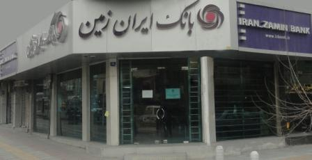 فروش ۸۱ رقبه املاک و مستغلات بانک ایران زمین