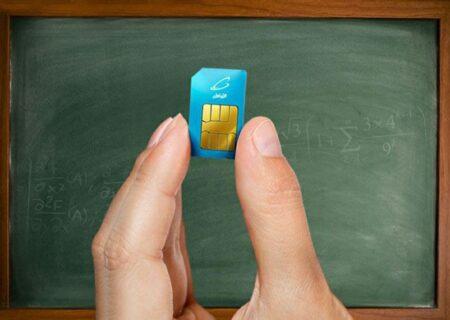 اینترنت هدیه اساتید، معلمان، طلاب و دانشجویان همراه اولی فعال شد