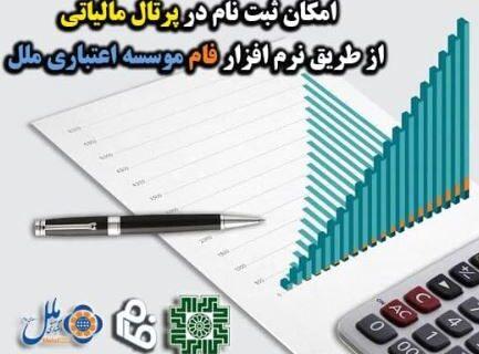 امکان ثبت نام در پرتال مالیاتی از طریق نرم افزار فام موسسه اعتباری ملل