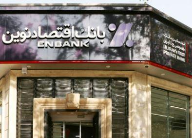 جابجایی موقت شعبه تهرانسر بانک اقتصادنوین