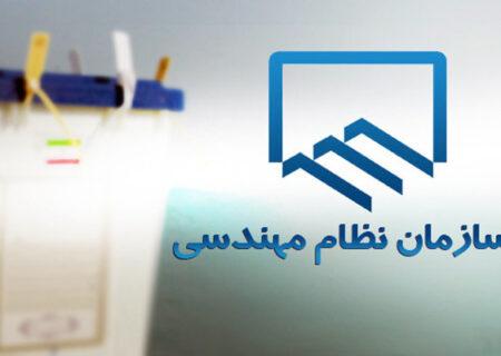 فردا مهندسان تهرانی پای صندوقهای رأی میروند