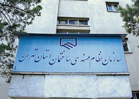 نهمین دوره انتخابات نظام مهندسی تهران آغاز شد