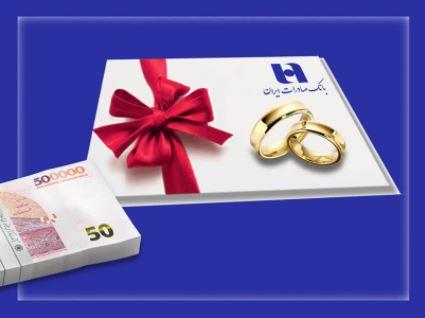٧۴ هزار نفر از بانک صادرات ایران وام ازدواج گرفتند