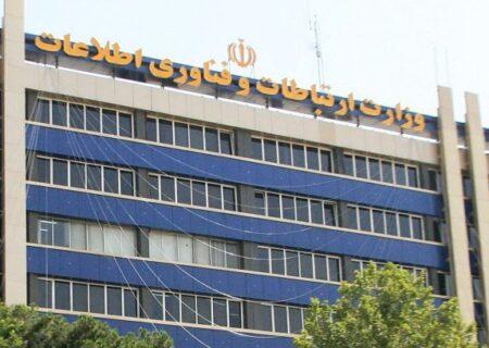 پای وزارت ارتباطات هم به مالیات خانه های خالی باز شد