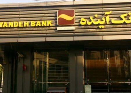 پرداخت ۳۴۰۰ میلیارد ریال تسهیلات حمایتی ودیعه مسکن در بانک آینده