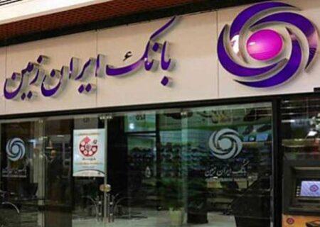 کارنامه درخشان بانک ایران زمین در حوزه پیشبرد مسئولیت های اجتماعی در عصر کرونایی