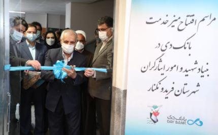 ۱۶۰ میز خدمت بانک دی در مراکز بنیاد شهید راهاندازی میشود